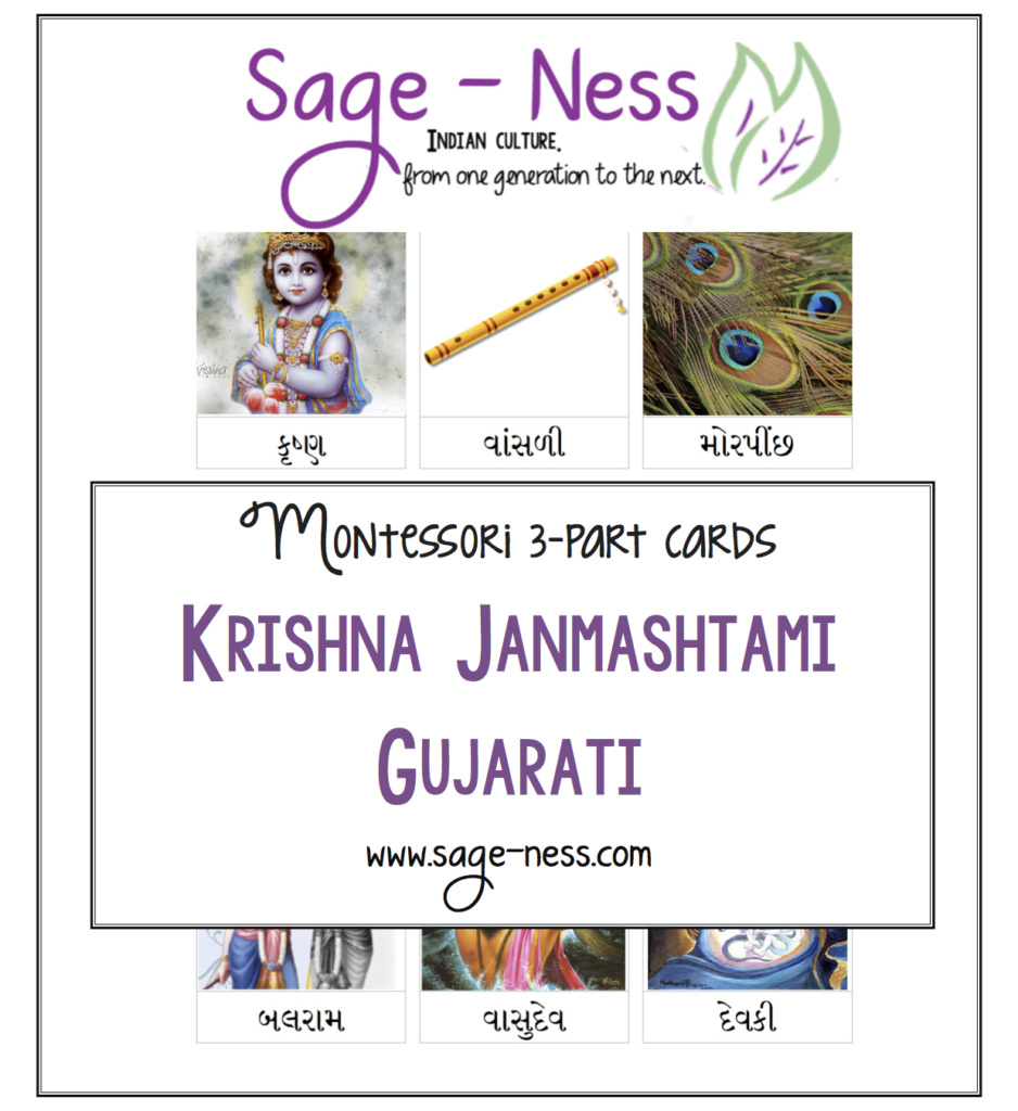 Krishna Janmashtami 3-part cards in Gujarati