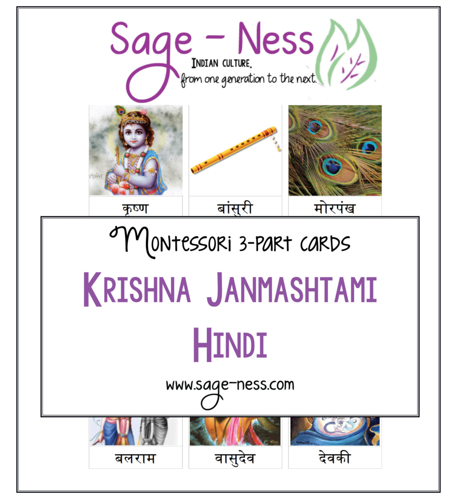 Krishna Janmashtami 3-part cards in Hindi